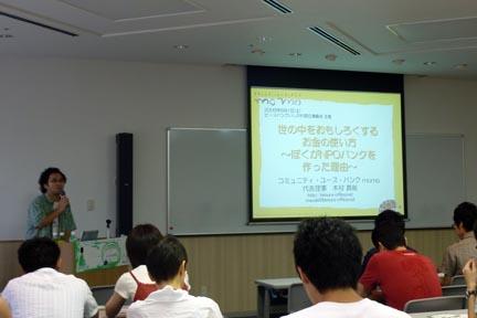090801momo木村さんセミナー