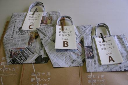 四万十川新聞紙バッグ