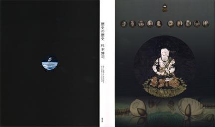 杉本博司歴史の歴史カバー