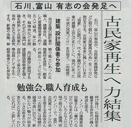 100819_古民家再生中日新聞記事