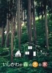 いしかわの森の木の家