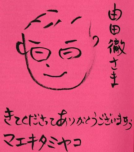 似顔絵マエキタミヤコ