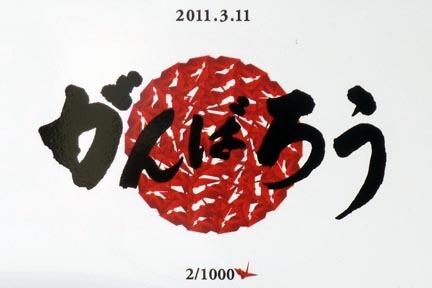 110525_がんばろうステッカー02.jpg