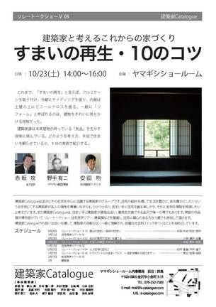建築家Catalogueトークショー�X03チラシ.jpg