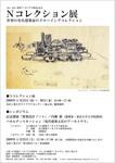 Nコレクション展01