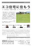 建築家Catalogueトークショー�W04チラシ
