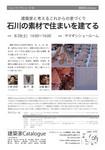 建築家Catalogueトークショー�X02チラシ
