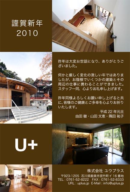 U+年賀状2010