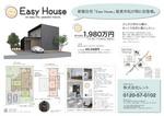 EasyHouse広告