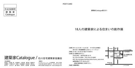 建築家カタログ展2011-sideA .jpg