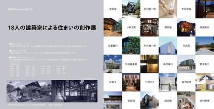 建築家カタログ展2011-sideB .jpg