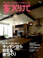 家づくりナビ2011夏号.jpg