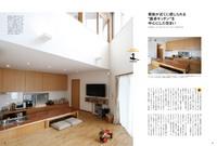 家づくりナビ2011夏号_p1.jpg