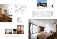 家づくりナビ2011夏号_p2