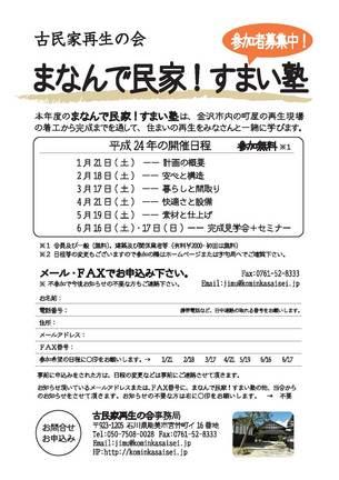 まなんで民家!すまい塾平成24年日程.jpg