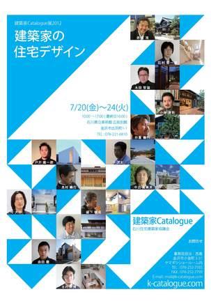 建築家Catalogue展2012チラシ.jpg