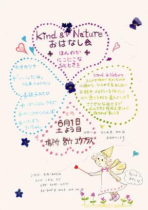 kind&nature_130601.jpg