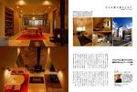 金澤09年2月号こんな家に暮らしたい見開き