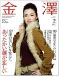 金澤表紙20092月号