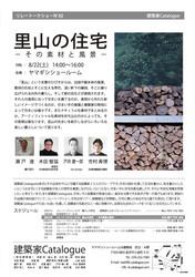 建築家Catalogueトークショー�W02
