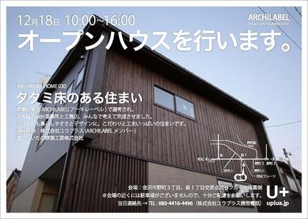 オープンハウスのお知らせ.jpg