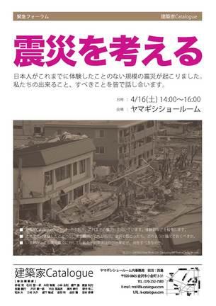 建築家Catalogue緊急フォーラム.jpg