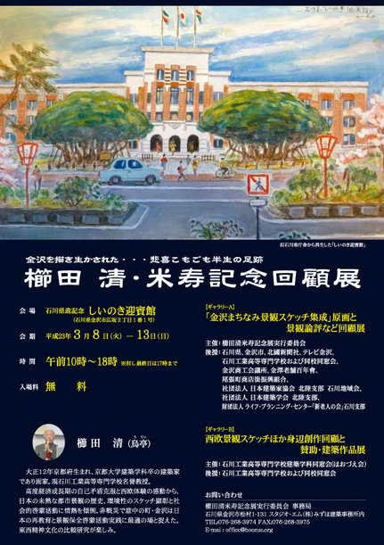 米寿記念展チラシ.jpg