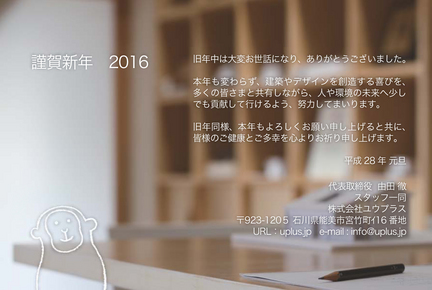 U+2016年賀状.jpg